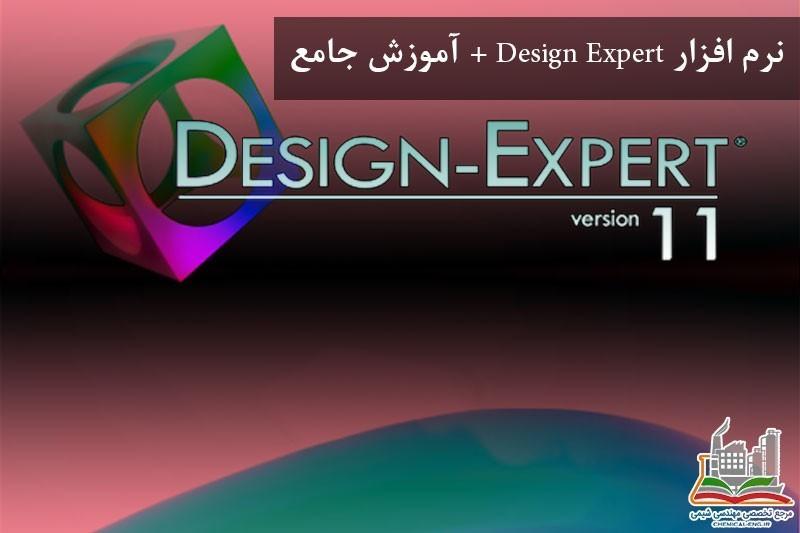 نرم افزار Design Expert + آموزش