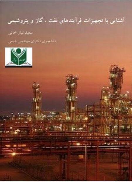 آشنایی با تجهیزات فرآیندهای نفت و گاز و پتروشیمی