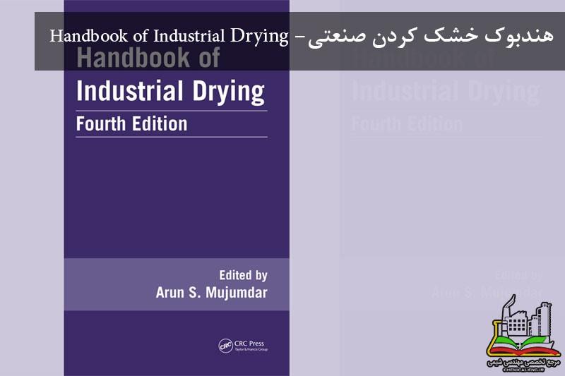 هندبوک خشک کردن صنعتی ویرایش 4- Handbook of Industrial Drying