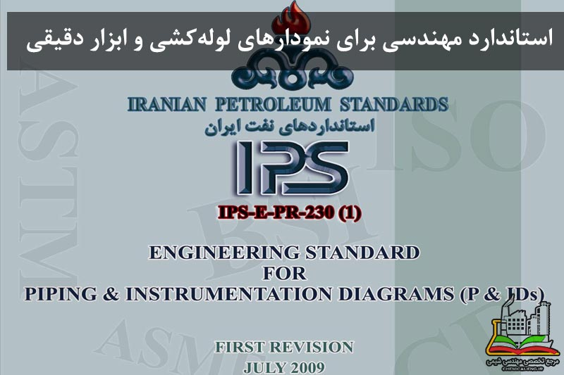 استاندارد مهندسی برای نمودار های لوله کشی و ابزار دقیقی