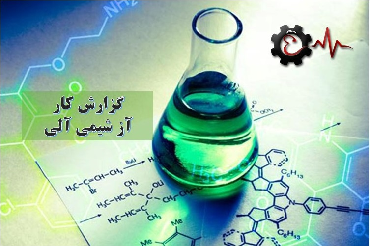 گزارش کار آزمایشگاه شیمی آلی