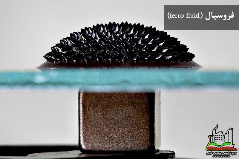 فروسیال (ferro fluid)