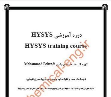 دانلود جزوه آموزش نرم افزار Hysys