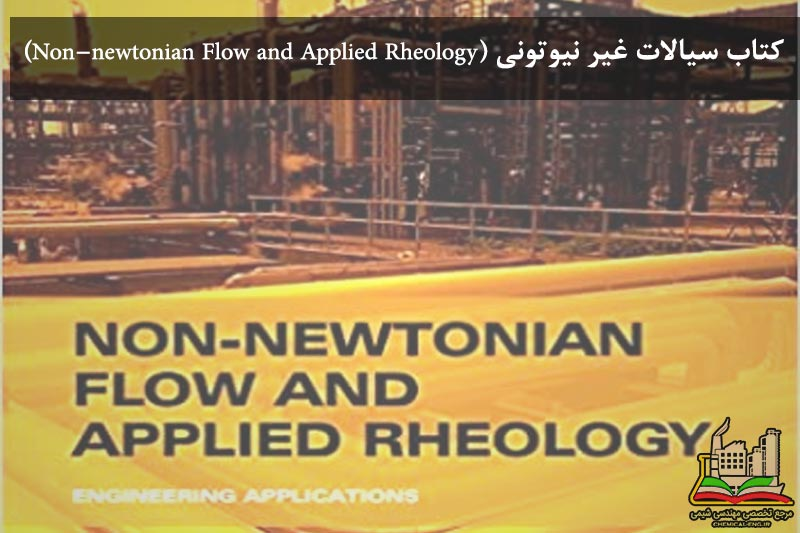 کتاب سیالات غیر نیوتونی Non-newtonian Flow and Applied Rheology1 (J.F