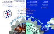 پانزدهمین کنگره ملی مهندسی شیمی