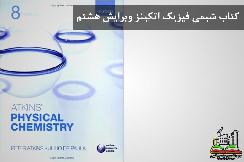 کتاب شیمی فیزیک اتکینز(Physical Chemistry-8th Edition (Peter Atkins