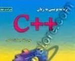 كتاب حل المسائل برنامه نويسي زبان ++C