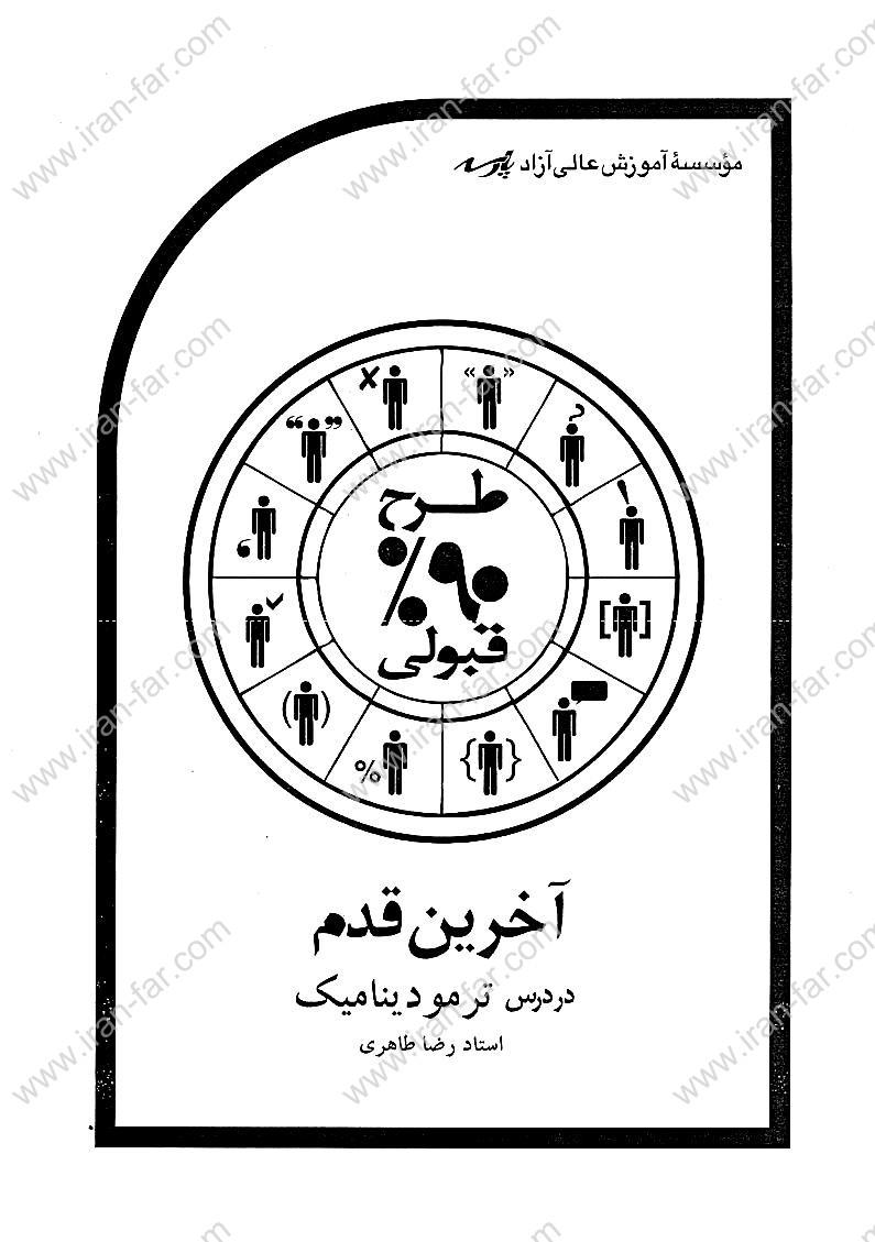 کتاب ترمودینامیک پارسه نوشته طاهری