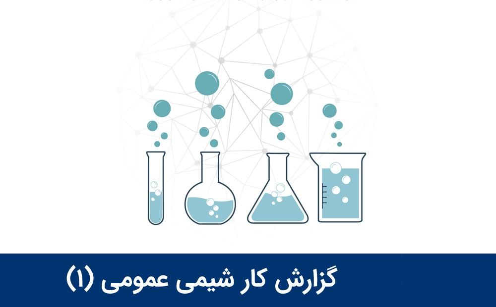 دانلود گزارش کار آزمایشگاه شیمی عمومی