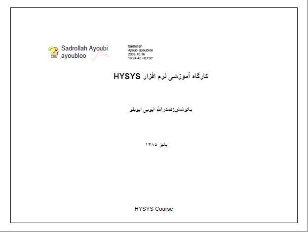 جزوه ی کارگاه آموزشی نرم افزار HYSYS