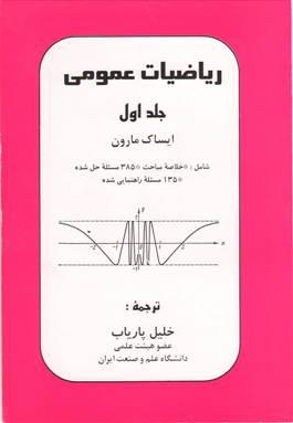 دانلود سوالات ریاضی 2 دانشگاه علم و صنعت ایران