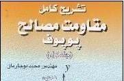 كتاب تشريح مسائل مقاومت مصالح پوپوف جلد 1 و 2