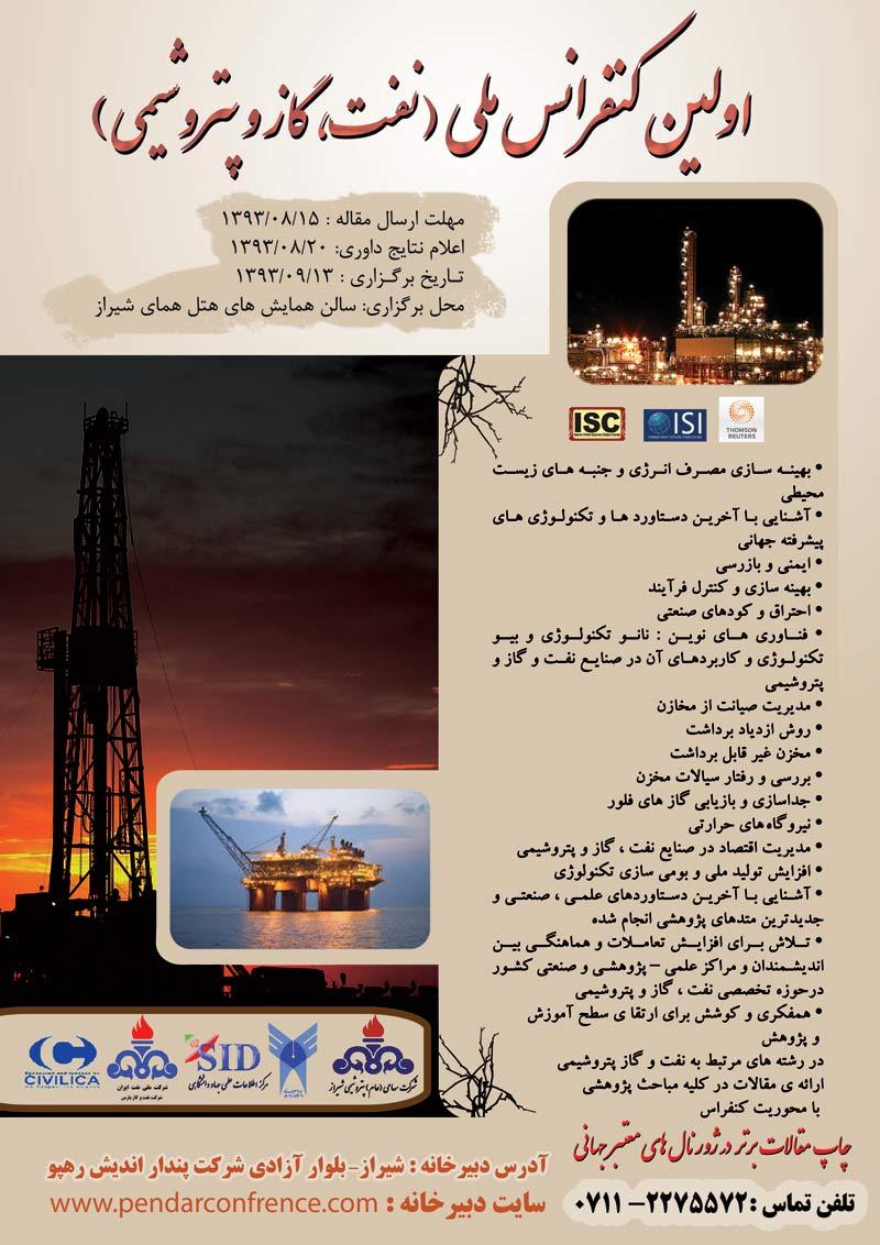 اولین کنفرانس ملی نفت، گاز و پتروشیمی
